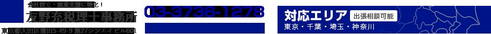 友野充税理士事務所 東京都大田区蒲田5-49-9 第27シンエイビル601 03-3736-1278 東京・千葉・埼玉・神奈川出張相談可能!