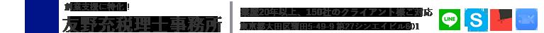 創業支援に特化! 友野充税理士事務所|東京都大田区蒲田5-49-9 第27シンエイビル601 業歴20年以上、150社のクライアント様ご対応