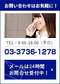 お問い合わせはお気軽に!TEL|9:00-18:00(平日)03-3736-1278